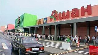 """В Черноземье открылся первый продовольственный гипермаркет """"Ашан"""""""