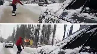 Экстремальное катание воронежца на сноуборде по проезжей части попало на видео