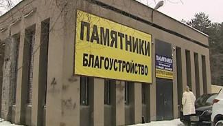 Воронежские власти планируют построить на улице 9 Января крематорий