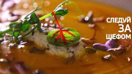 Следуй за шефом. Воронежский повар готовит крем-суп из тыквы с креветками и мягким сыром