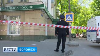 СМИ: У налётчика на отделение банка в центре Воронежа нашли макет взрывного устройства