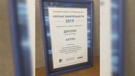 Компания «Катрен» признана наиболее влиятельным фармацевтическим дистрибьютором в России в 2019 году