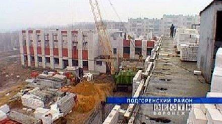 В Подгоренском районе ведется строительство новой школы