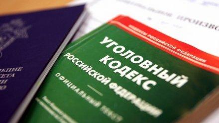 В Воронежской области впервые вынесли приговор за недоносительство о терроризме