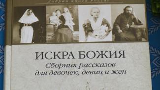 В Воронеже открыли Дни православной книги