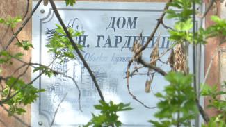 Росимущество избавилось от самого старого дома Воронежа