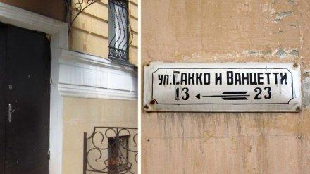 Террористы и кровавые убийцы в названиях воронежских улиц