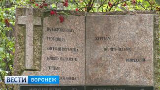 Глава президентского Совета предложил присвоить мемориальной зоне «Дубовка» в Воронеже статус памятника