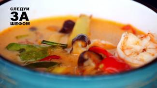 Следуй за шефом. Воронежский повар готовит тайский суп Том Ям