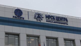 Система менеджмента «Воронежэнерго» подтвердила соответствие международным стандартам