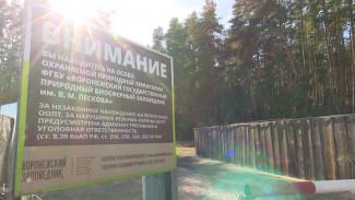 В ситуацию вокруг стройки в Воронежском заповеднике вмешалась прокуратура
