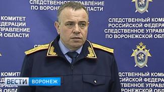 Доход главного следователя Воронежской области за год упал в 2 раза