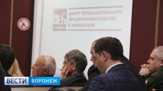 В Воронеже создали площадку для развития инновационных проектов