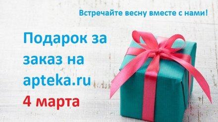 Воронежцы получат подарок за заказ на Apteka.ru