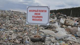 Мусорка имени Москалёва. В Башкирии появилось ещё одно посвящение воронежскому арбитру