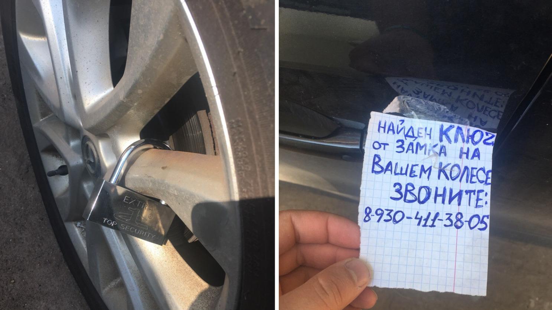 Воронежец предупредил о вымогателях, вешающих замки на диски машин