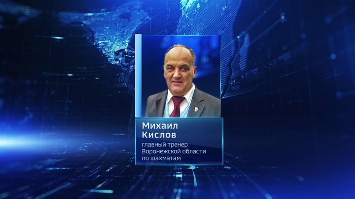 Главного тренера Воронежской области по шахматам будут судить по тяжкой статье о педофилии