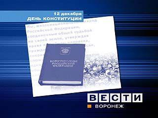 12 декабря - День Конституции России