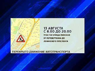13 августа в Воронеже на весь день перекроют улицу Минскую