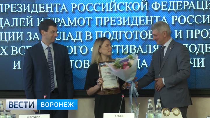 Молодые учёные из Воронежа получили президентские гранты