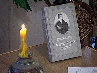 202 года исполняется со дня рождения поэта Дмитрия Веневитинова