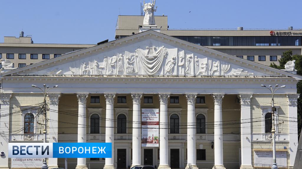 Нареконструкцию воронежского Оперного театра направят до2 млрд руб.