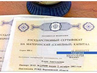 3 пары в Павловском и 2 в Россошанском районах получили родовые сертификаты