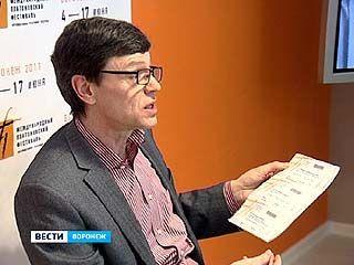 4 июня в Воронеже впервые стартует Международный Платоновский фестиваль