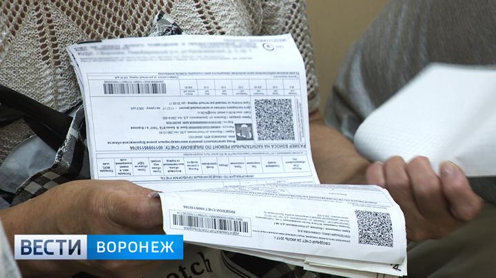 Воронежцы в июне получат новые квитанции за коммуналку