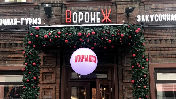 «Концепция не соответствует образу жизни». В Екатеринбурге закрыли кафе-гурмэ «Воронеж»