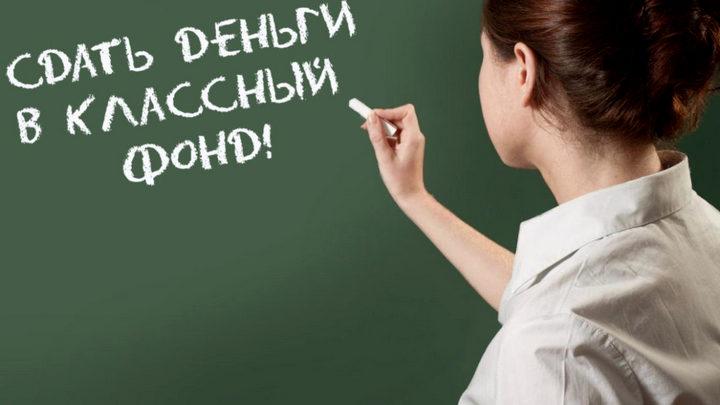 Мэрия Воронежа предупредила о незаконных вступительных взносах в школах и детсадах
