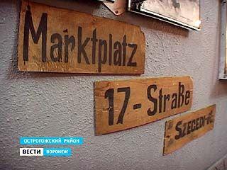 69 лет исполняется со Дня освобождения Острогожского района от оккупации