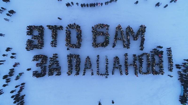 Жители Сибири выстроились в надпись «Это вам за пацанов!» в память о воронежском лётчике