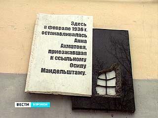 75 лет назад в Воронеж приезжала Анна Ахматова