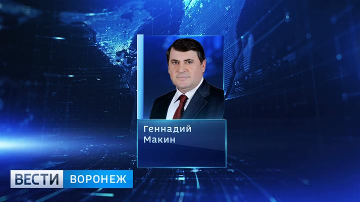 Воронежский вице-премьер Геннадий Макин закончил карьеру чиновника