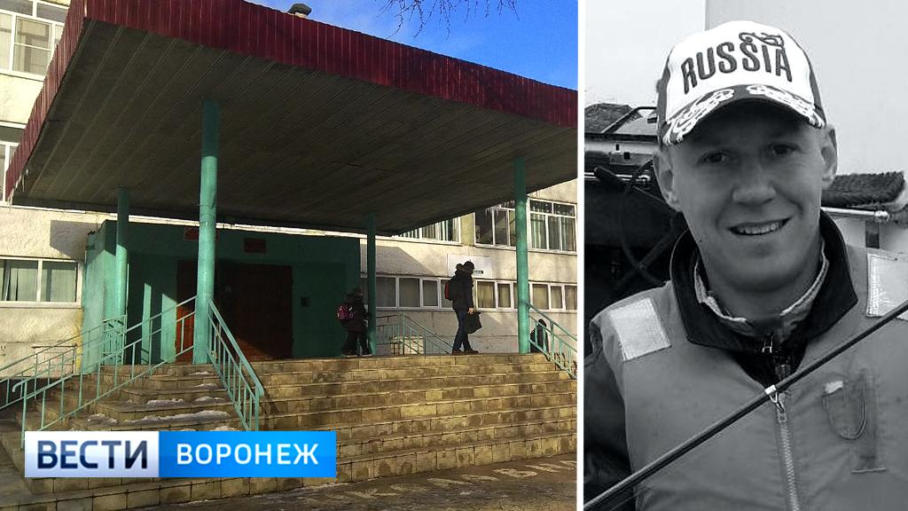 Воронежскую школу предложили назвать именем погибшего в Сирии лётчика