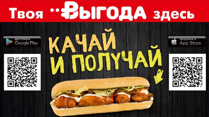 «Русский Аппетит» подарит воронежцам 1 000 бутербродов!