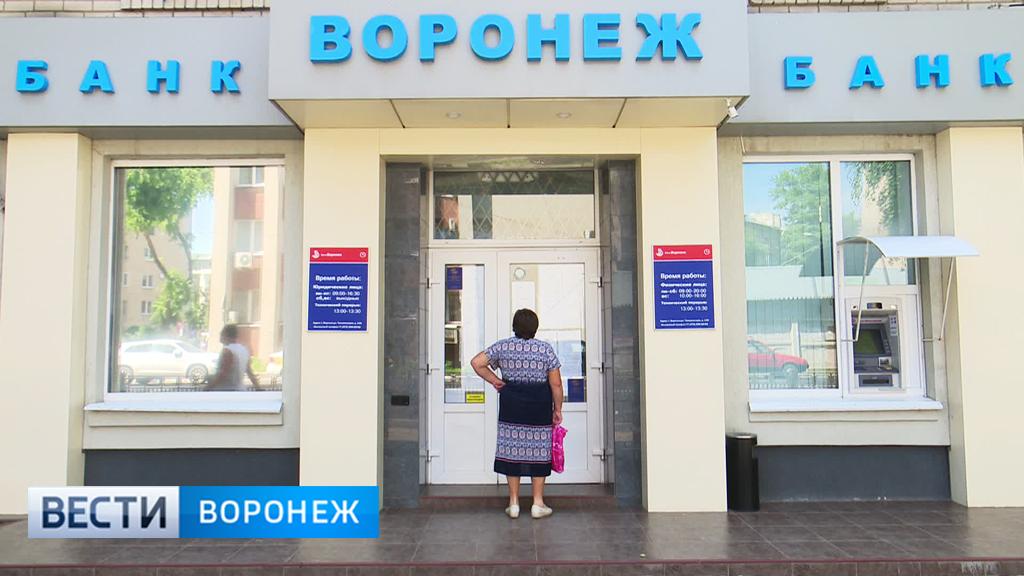 У банка «Воронеж» отозвали лицензию из-за «теневых» операций