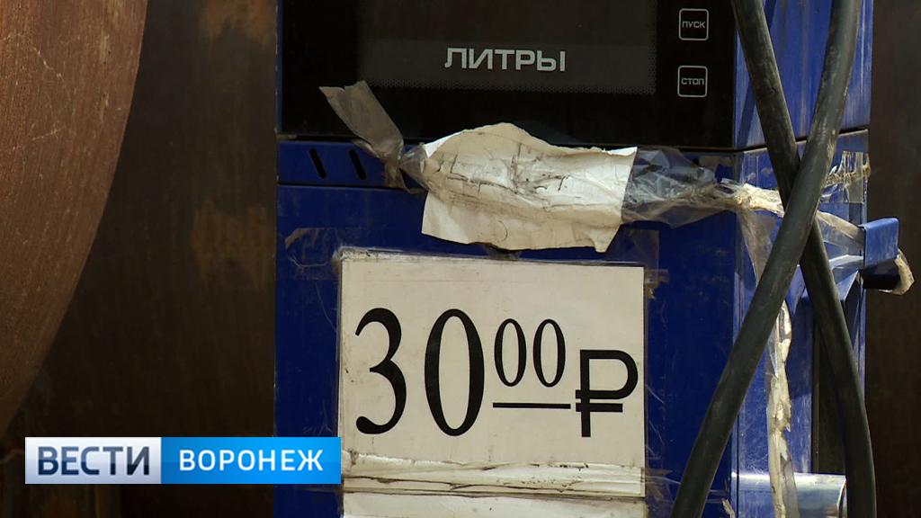 30 рублей за литр. Тонны контрафактного топлива не попали на воронежские заправки