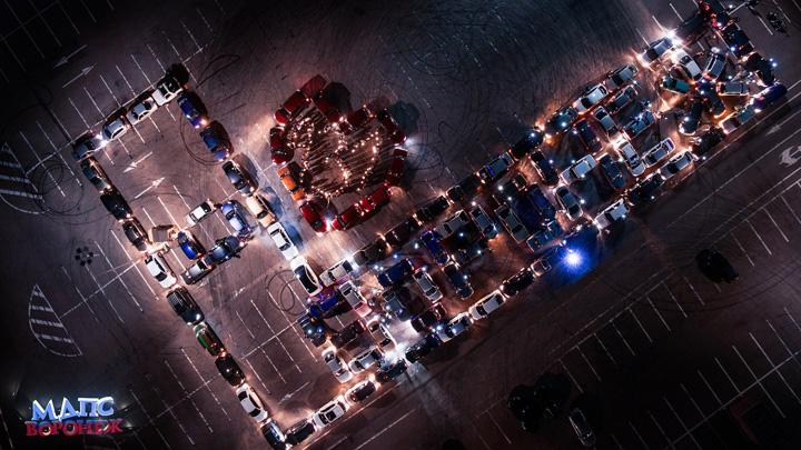 Автомобилисты построили из машин надпись «Я люблю Воронеж» ко Дню города