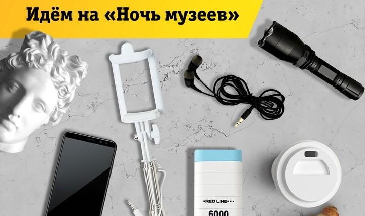 Воронежцы готовят смартфоны к «Ночи музеев»