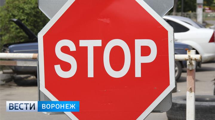 В Воронеже на день закроют 7 улиц в центре города и набережные