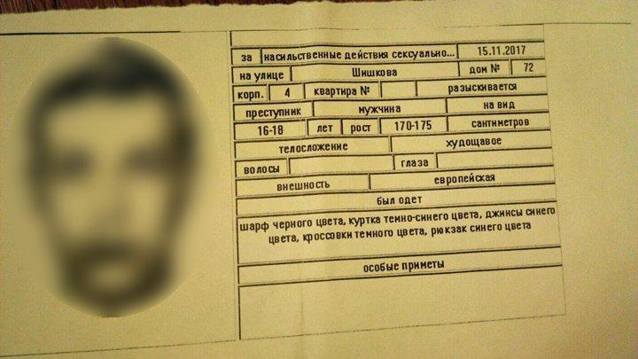 В Воронеже будут судить 16-летнего извращенца за насилие над школьницей в лифте