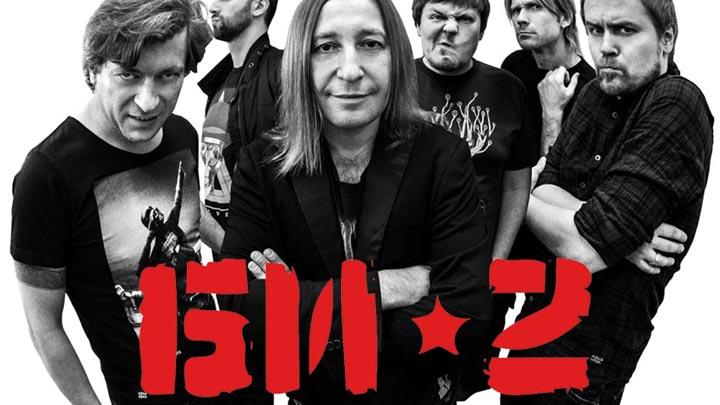 Воронежцы получили шанс бесплатно попасть на концерт Би-2