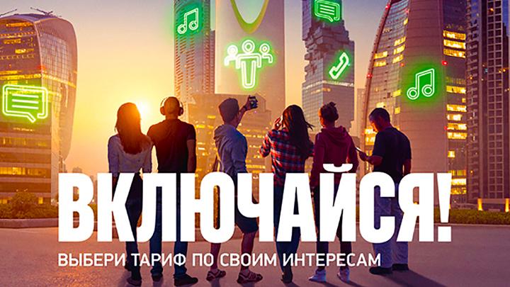 «МегаФон» обновил тарифные планы инновационной линейки «Включайся!» в Воронежской области