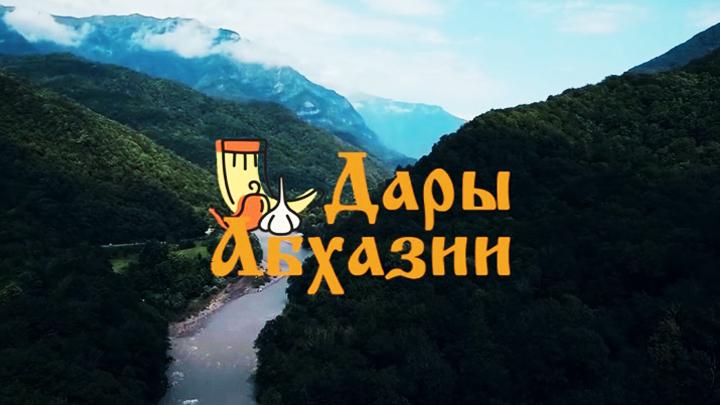 Воронежцев приглашают на масштабную выставку деликатесов из Абхазии и Камчатки
