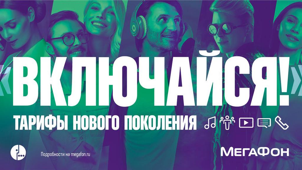 Воронеж, включайся! Тарифы нового поколения от «МегаФона»