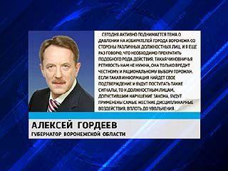 Алексей Гордеев: необходимо взять под строгий контроль предвыборную ситуацию в области