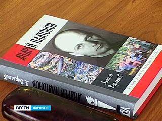 """Андрей Платонов вошёл в число """"Замечательных людей"""""""