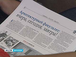 Архитектурному факультету ВГАСУ - 45 лет
